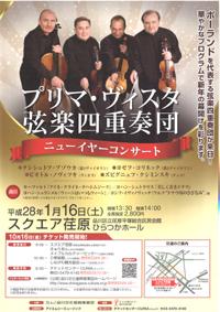 Prima Vista String Quartet New Year Concert 2016