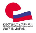 ロシア文化フェスティバル2017 in JAPAN