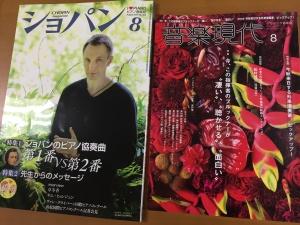 2017_ 月刊ショパン音楽現代8月号表紙