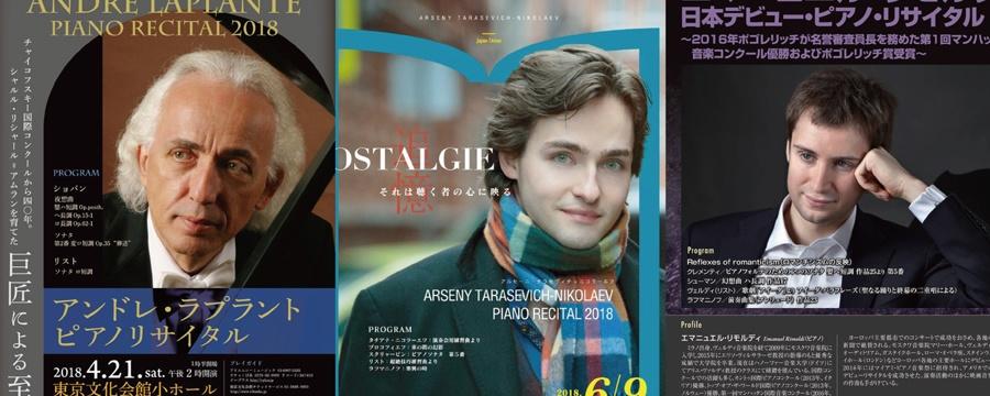 エマニュエル・リモルディ 日本デビュー・ピアノ・リサイタル、アルセーニ・タラセヴィチ=ニコラーエフ Japan Debut ピアノリサイタル、アンドレ・ラプラント ピアノリサイタル