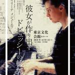 Irina Mejoueva Piano Recital