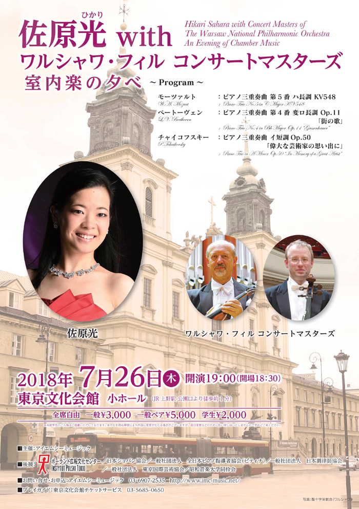 Warsaw Phil Concert Masters 2018 0726