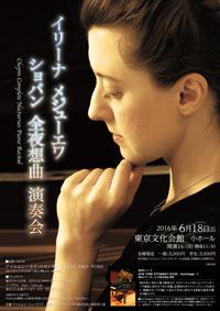 Irina Mejoueva Piano Recital 2016