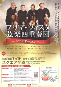 Prima Vista String Quartet New Year Concert 2016