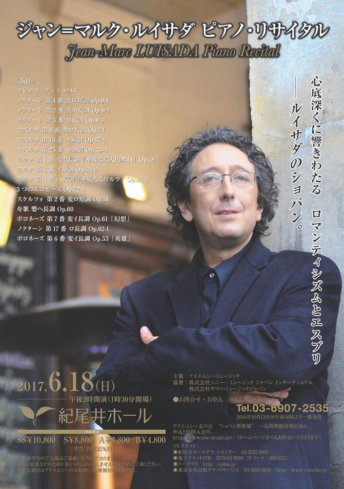 Jean-Marc LUISADA Piano Recital 2017