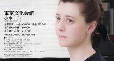 イリーナ・メジューエワ ピアノ・リサイタル 2017