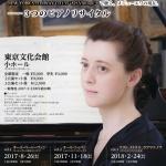 Irina Mejoeva Piano Recital 2017 Vol.1