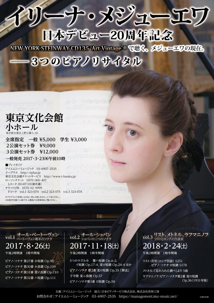 Irina Mejoeva Piano Recital 2017 Vol.1
