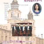 Warsaw String Quartet 2017 0718
