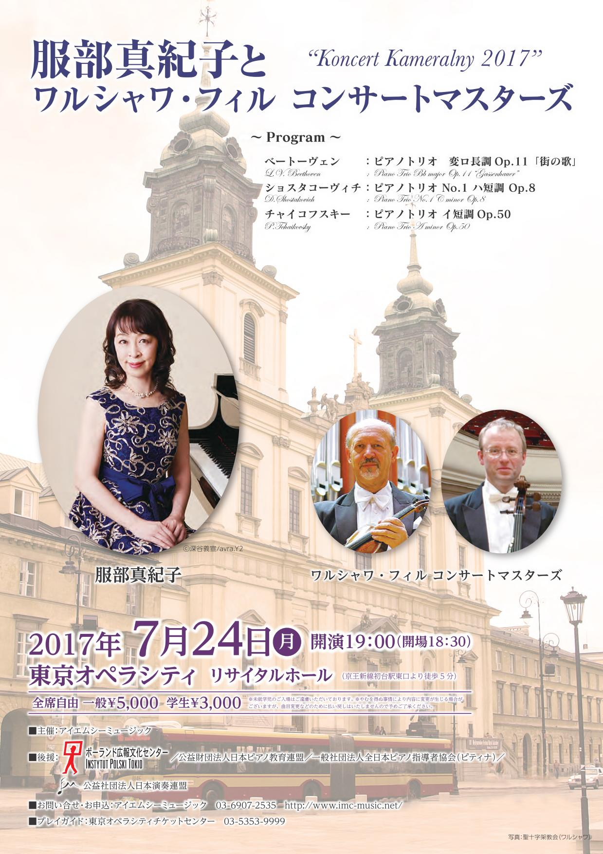 Warsaw Phil Concert Masters 2017 0724