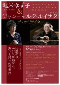 Horigome-Luisada Duo Recital