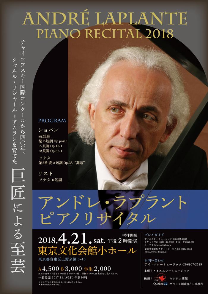 André Laplante Piano Recital 2018