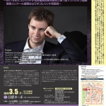 Emanuel Rimoldi Japan Debut Piano Recital 2018