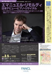 Emanuel Rimoldi Japan Debut Piano Recital 2018