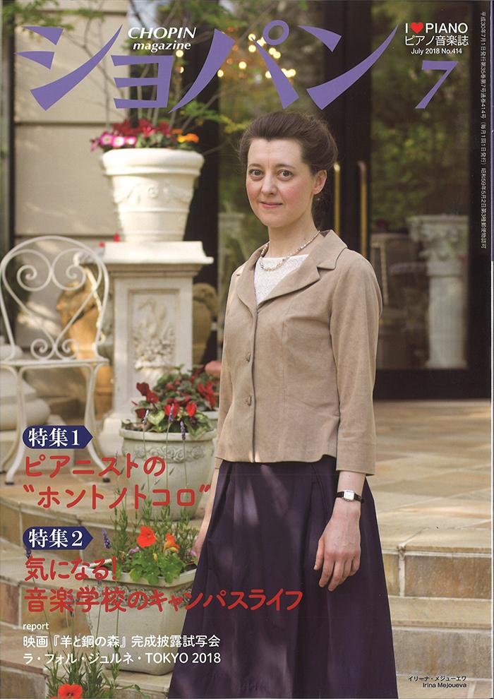 メジューエワ 月刊ショパン7月号の表紙を飾りました!