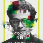 Nicolas Namoradze Japan Debut Piano Recital 2019