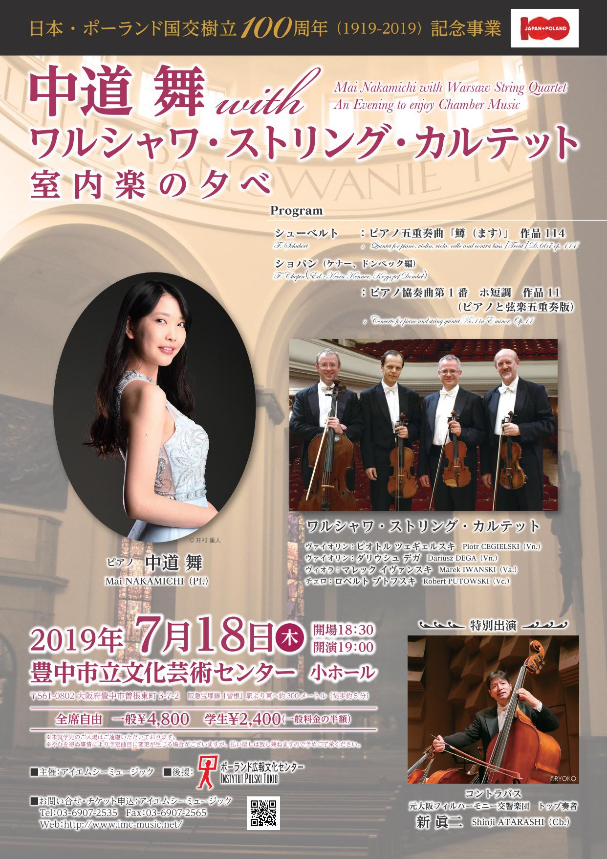 Mai Nakamichi with Warsaw String Quartet     An Evening to enjoy Chamber Music