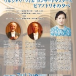 [Cancelled]Atsuko Ohori with Concert Masters of The Warsaw National Philharmonic Orchestra 2019
