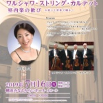Sayuri Mukai with Warsaw String Quartet     The Pleasure of Chamber Music