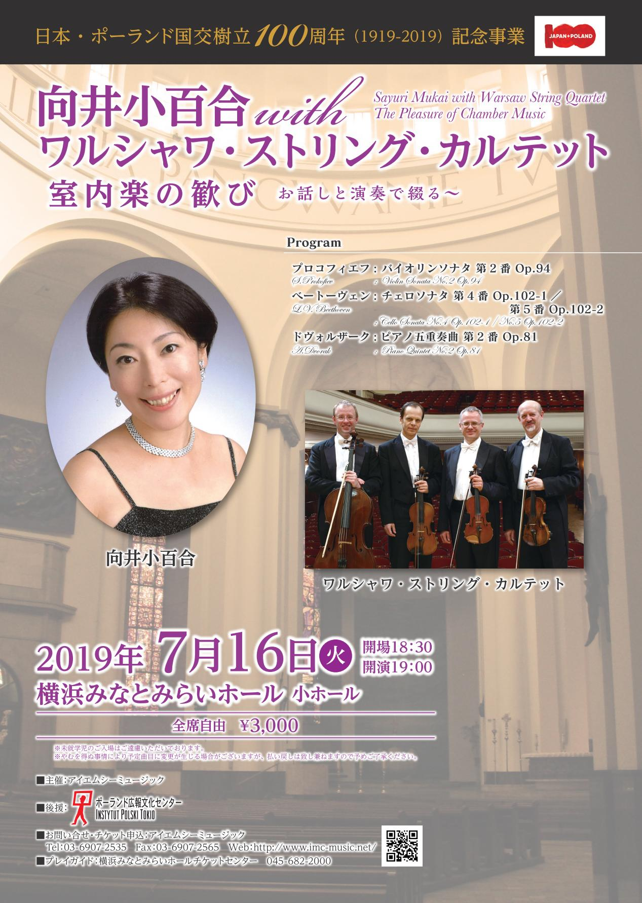 Sayuri Mukai with Warsaw String Quartet     The Pleasure of Chamber Music