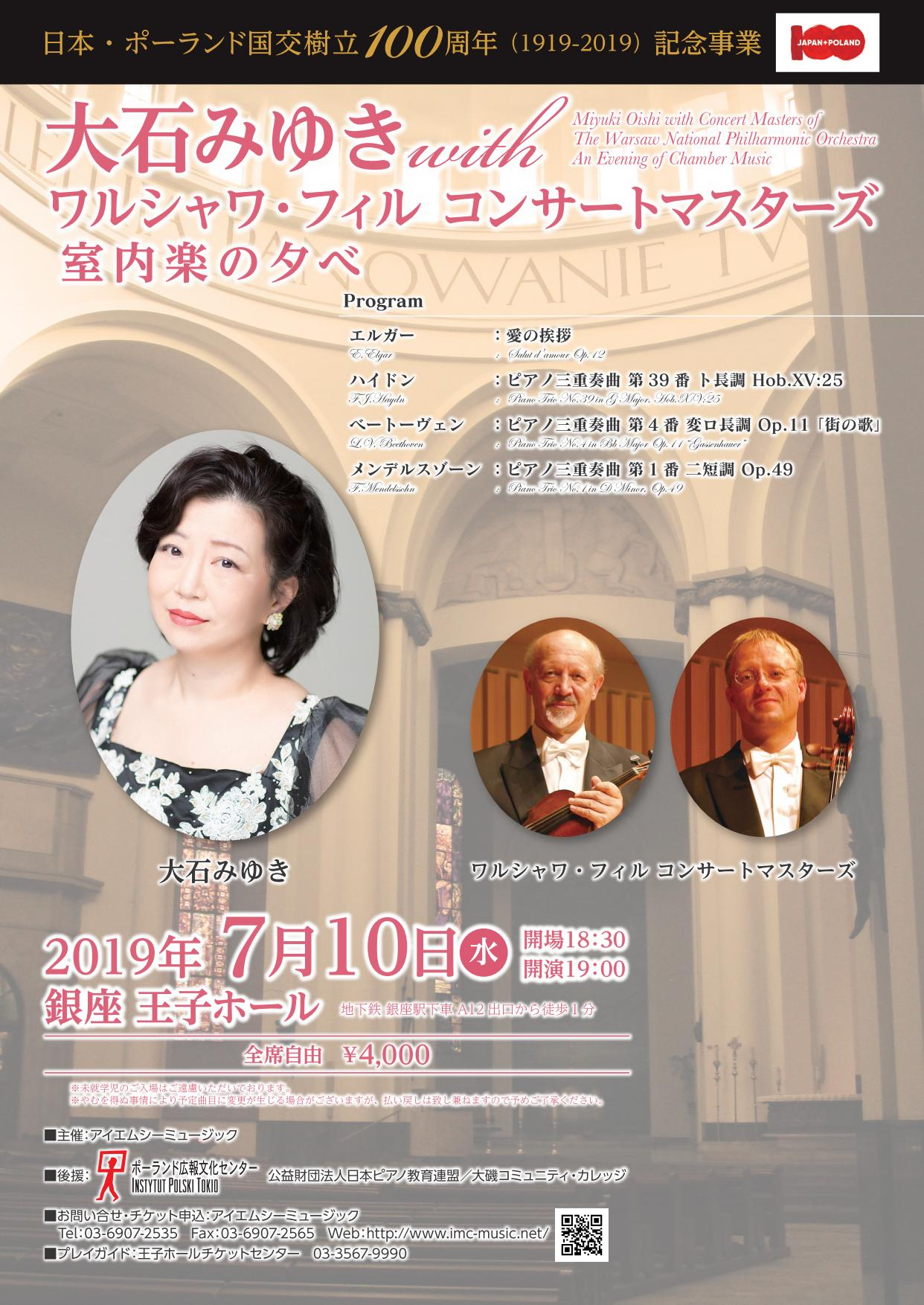 Miyuki Oishi with Concert Masters of The Warsaw National Philharmonic Orchestra     An Evening of Chamber Music