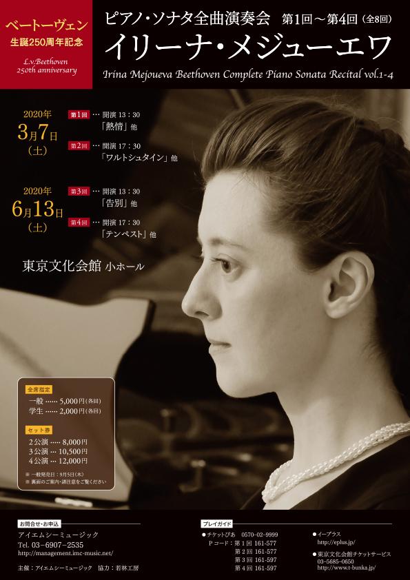 Irina Mejoueva Piano Recital 2020 Beethoven Vol.2
