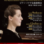 Irina Mejoueva Piano Recital 2020 Beethoven Vol.7