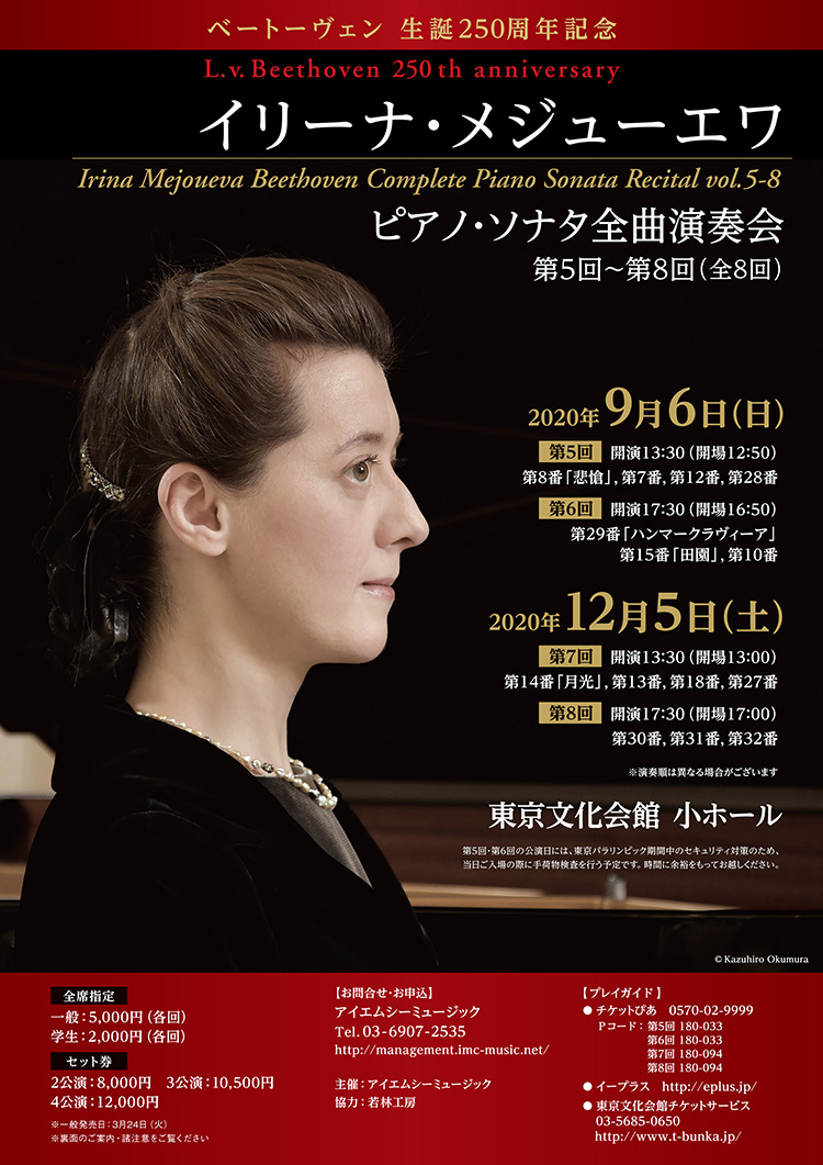 Irina Mejoueva Piano Recital 2020 Beethoven Vol.5